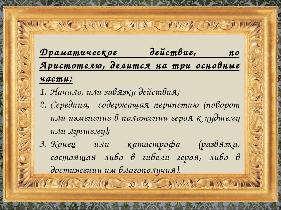 Драматическое действие, по Аристотелю, делится на три основные части: Начало,...