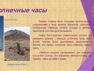 Солнечные часы Луксорский обелиск Первые гномоны были сложными архитектурными