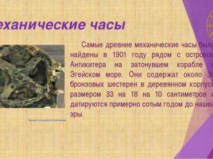 Механические часы Самые древние механические часы были найдены в 1901 году ря