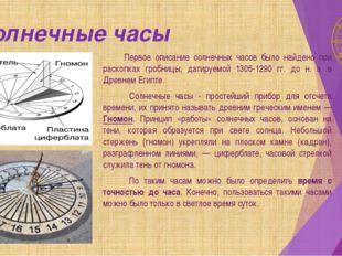 Солнечные часы Первое описание солнечных часов было найдено при раскопках гро