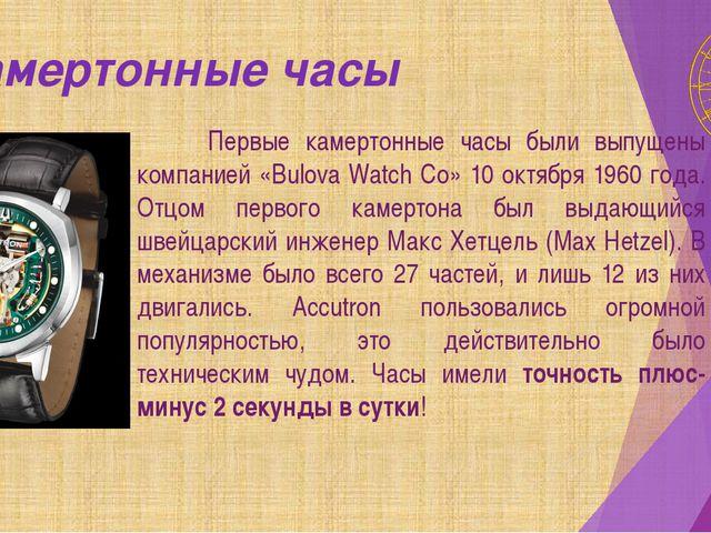 Камертонные часы Первые камертонные часы были выпущены компанией «Bulova Watc...