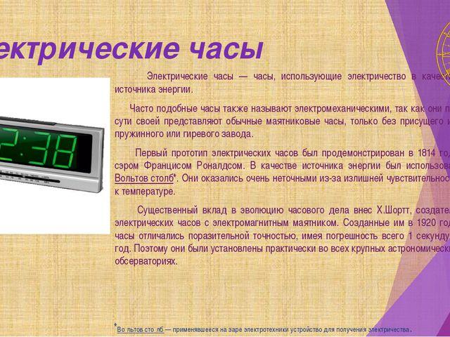 Электрические часы Электрические часы — часы, использующие электричество в ка...