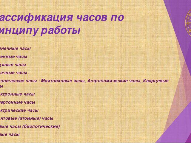 Классификация часов по принципу работы Солнечные часы Огненные часы Водяные ч...