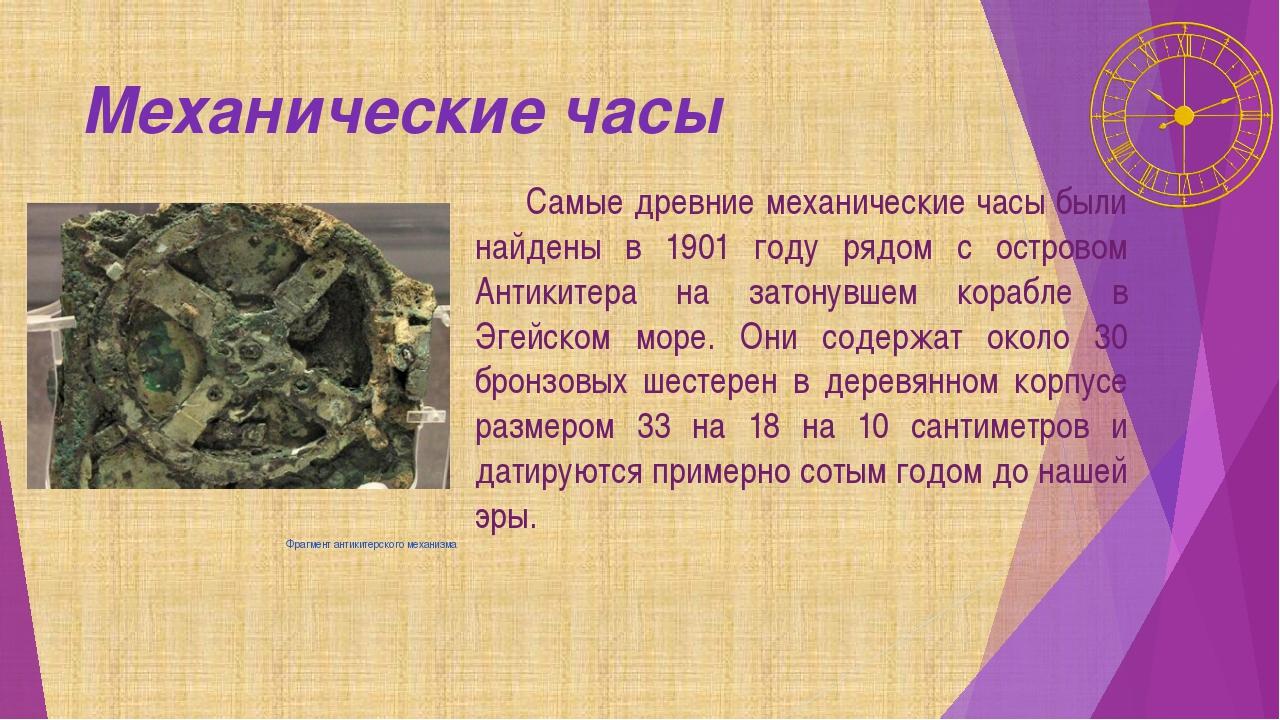 Механические часы Самые древние механические часы были найдены в 1901 году ря...