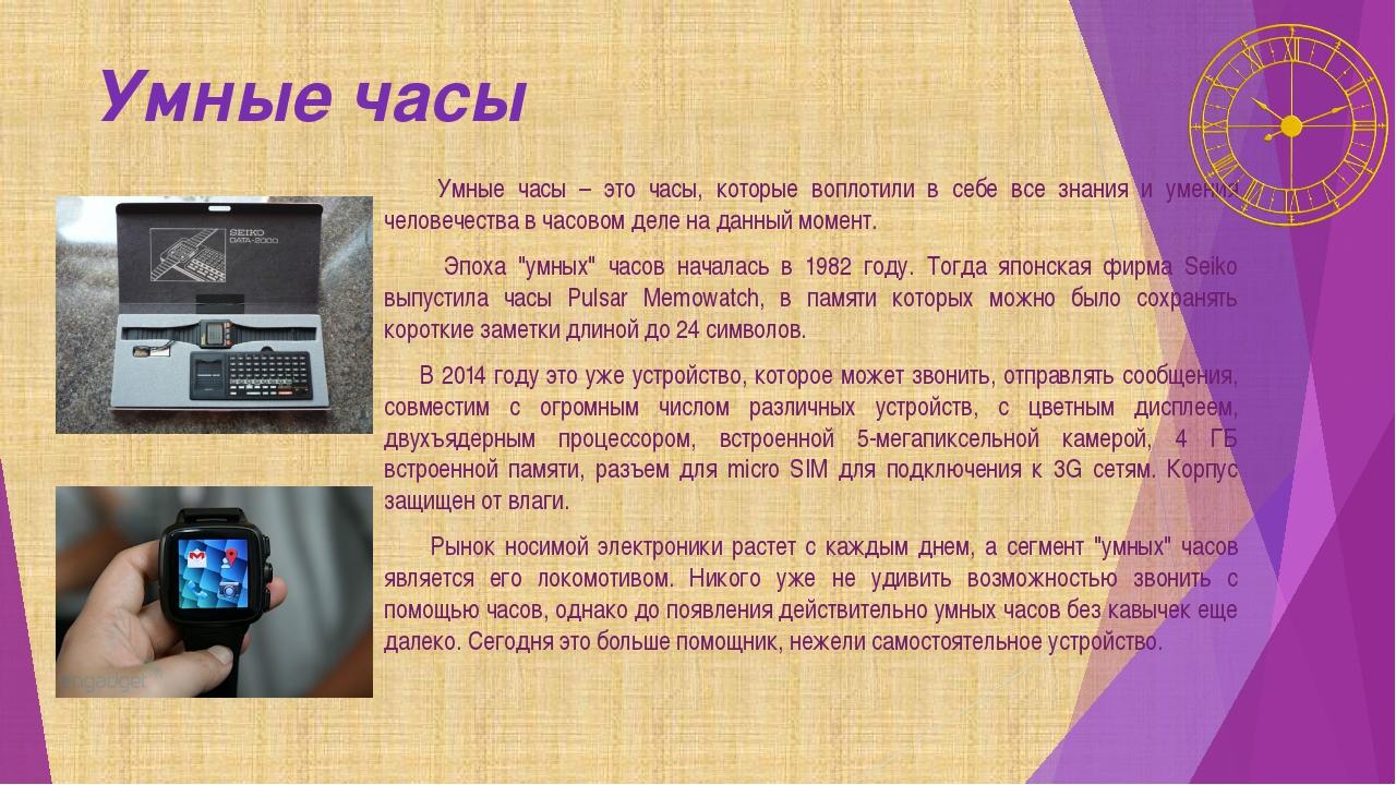 Умные часы Умные часы – это часы, которые воплотили в себе все знания и умени...