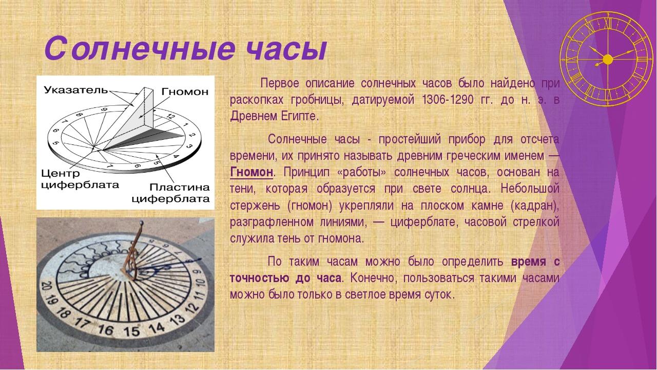 Солнечные часы Первое описание солнечных часов было найдено при раскопках гро...