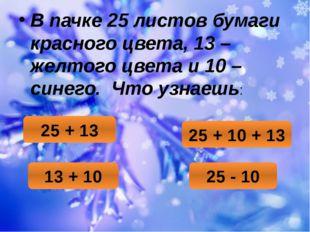 В пачке 25 листов бумаги красного цвета, 13 – желтого цвета и 10 – синего. Ч