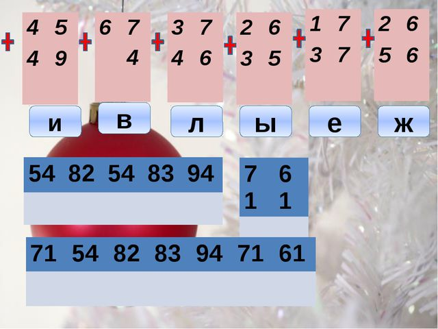 и в л ы е ж 4 5 4 9 6 7 4 3 7 4 6 2 6 3 5 1 7 3 7 2 6 5 6 54 82 54 83 94 71...