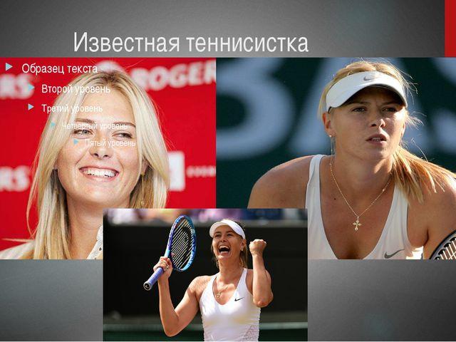 Известная теннисистка назад