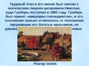 Трудный этап в его жизни был связан с московским лицеем цесаревича Николая, к