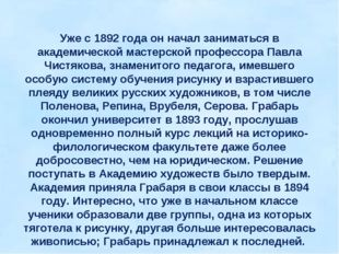 Уже с 1892 года он начал заниматься в академической мастерской профессора Пав