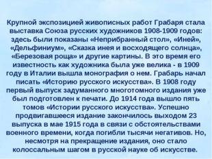 Крупной экспозицией живописных работ Грабаря стала выставка Союза русских худ