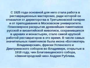 С 1925 года основной для него стала работа в реставрационных мастерских, ради