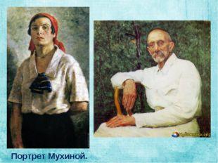 Портрет Мухиной.