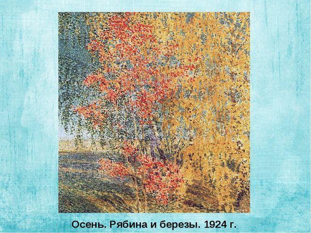 Осень. Рябина и березы. 1924 г.