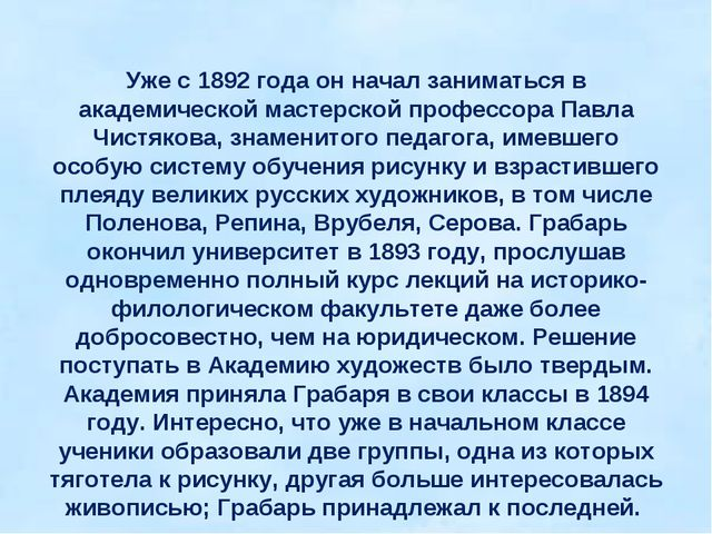 Уже с 1892 года он начал заниматься в академической мастерской профессора Пав...