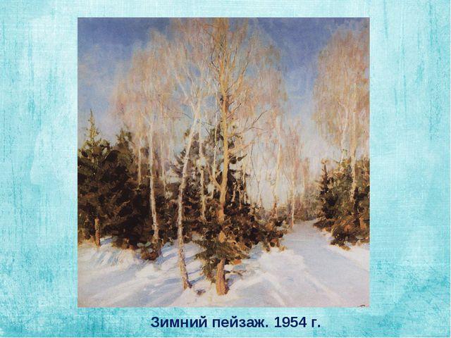 Зимний пейзаж. 1954 г.