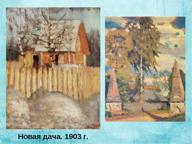 Новая дача. 1903 г.