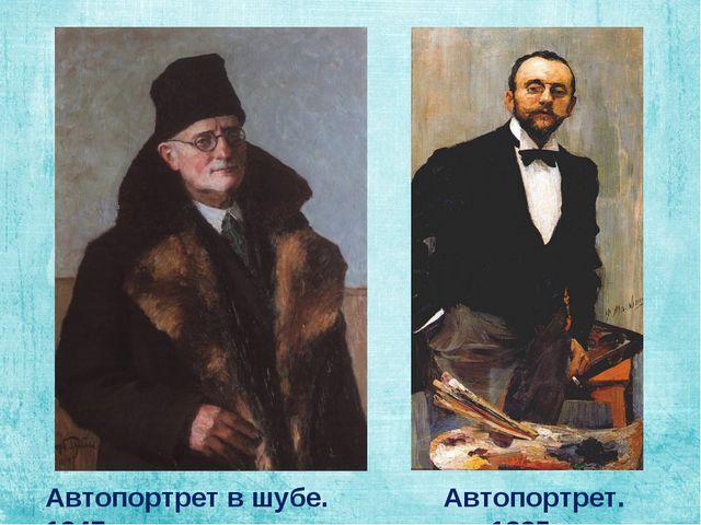 Автопортрет в шубе. 1947. г. Автопортрет. 1895 г.