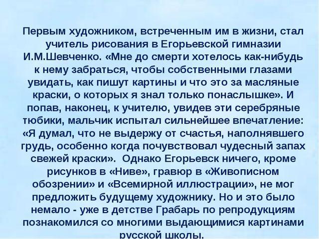 Первым художником, встреченным им в жизни, стал учитель рисования в Егорьевск...
