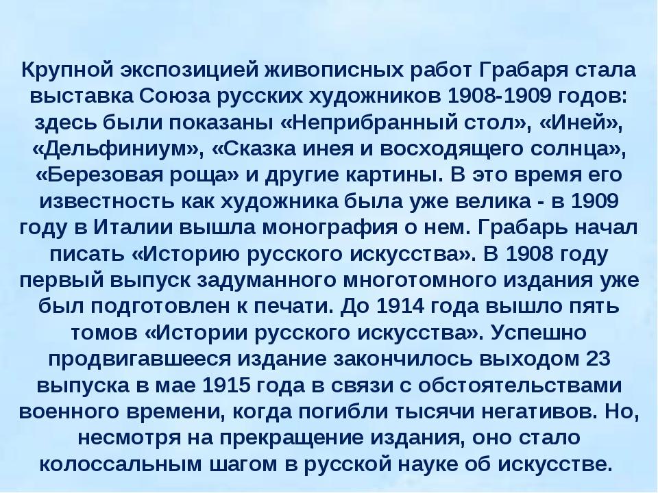 Крупной экспозицией живописных работ Грабаря стала выставка Союза русских худ...