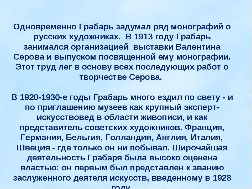 Одновременно Грабарь задумал ряд монографий о русских художниках. В 1913 году...