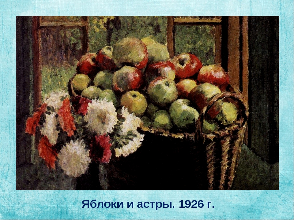 Яблоки и астры. 1926 г.