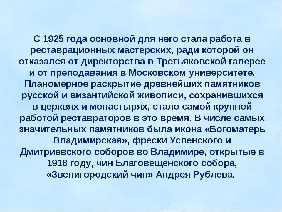 С 1925 года основной для него стала работа в реставрационных мастерских, ради...