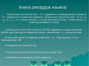 В русском языке радуга всегда состоит из семи цветов, то в английском и неме
