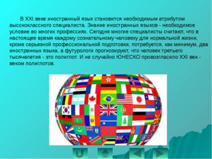 Как вы думаете, сколько всего языков в мире? около 6.000 Как вы думаете, на