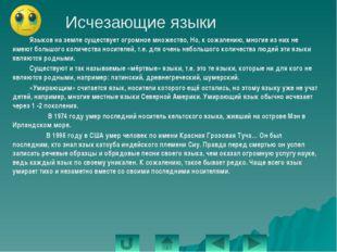 Это интересно знать В Казахстане празднуют День языков народов 22 сентября в
