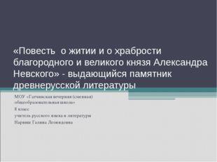 «Повесть о житии и о храбрости благородного и великого князя Александра Невск