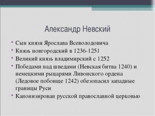 Александр Невский Сын князя Ярослава Всеволодовича Князь новгородский в 1236-