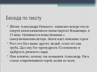 Беседа по тексту Житие Александра Невского написано вскоре после смерти князя