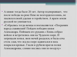 А князю тогда было 20 лет. Автор подчеркивает, что после победы на реке Неве