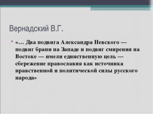 Вернадский В.Г. «… Два подвига Александра Невского — подвиг брани на Западе и