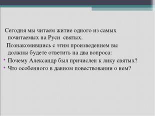 Сегодня мы читаем житие одного из самых почитаемых на Руси святых. Познакоми