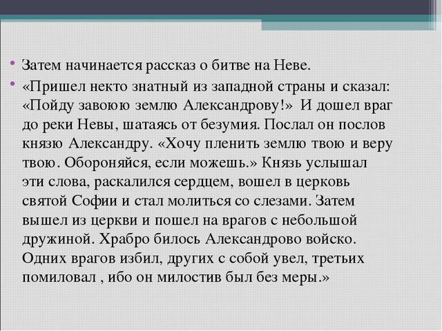 Затем начинается рассказ о битве на Неве. «Пришел некто знатный из западной с...