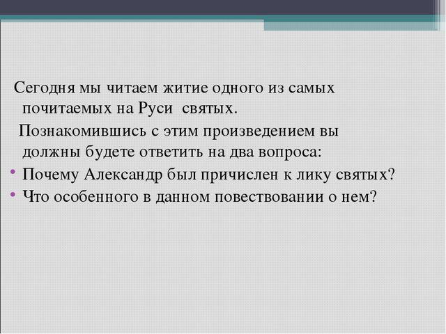 Сегодня мы читаем житие одного из самых почитаемых на Руси святых. Познакоми...