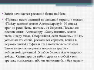 Затем начинается рассказ о битве на Неве. «Пришел некто знатный из западной с