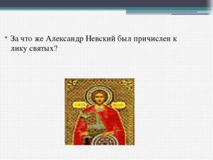 За что же Александр Невский был причислен к лику святых?