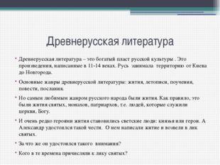 Древнерусская литература Древнерусская литература – это богатый пласт русской