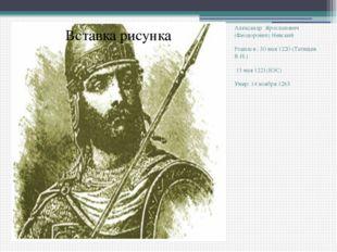 Александр Невский Александр Ярославович (Феодорович) Невский Родился : 30 мая