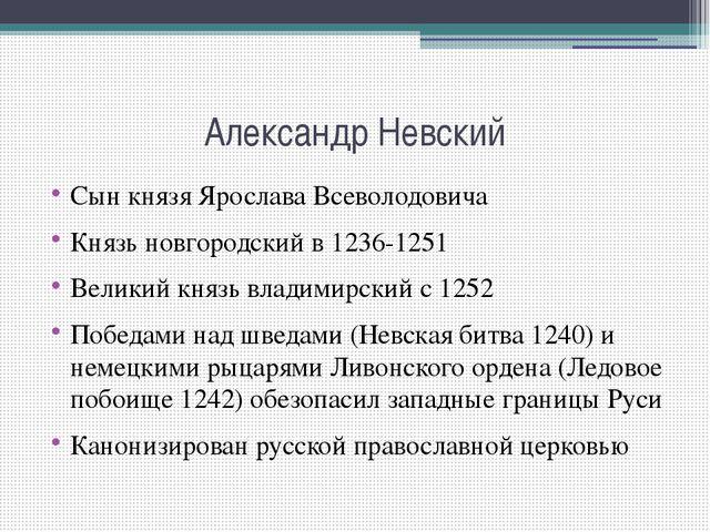 Александр Невский Сын князя Ярослава Всеволодовича Князь новгородский в 1236-...