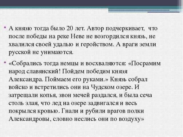 А князю тогда было 20 лет. Автор подчеркивает, что после победы на реке Неве...