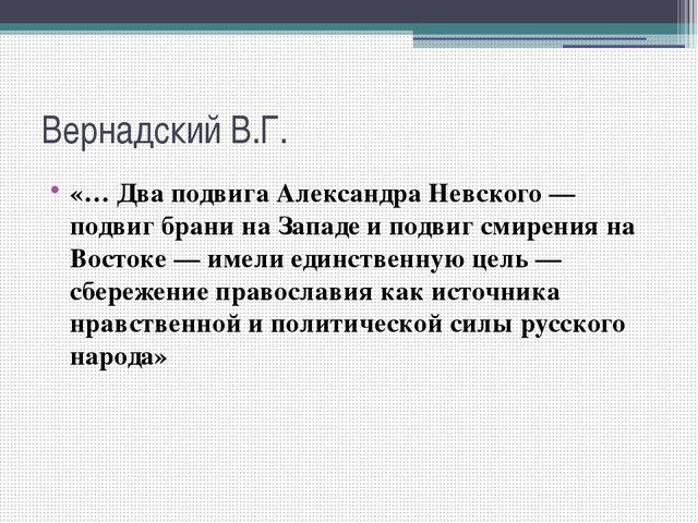 Вернадский В.Г. «… Два подвига Александра Невского — подвиг брани на Западе и...