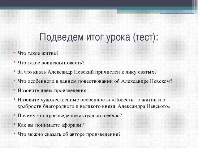 Подведем итог урока (тест): Что такое житие? Что такое воинская повесть? За ч...