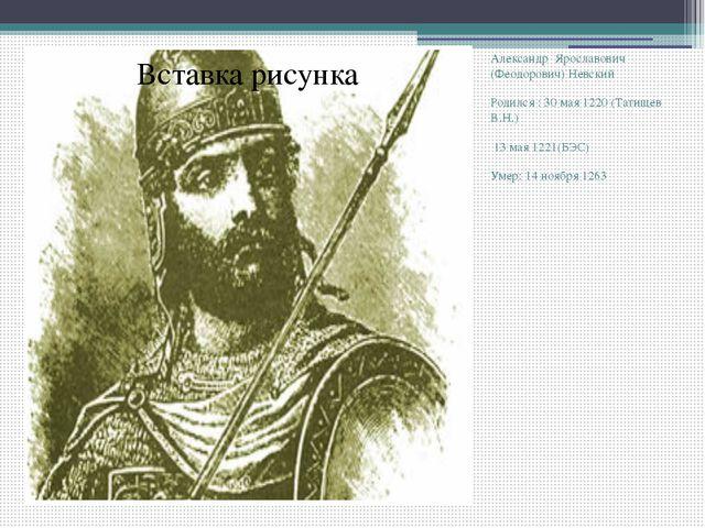 Александр Невский Александр Ярославович (Феодорович) Невский Родился : 30 мая...