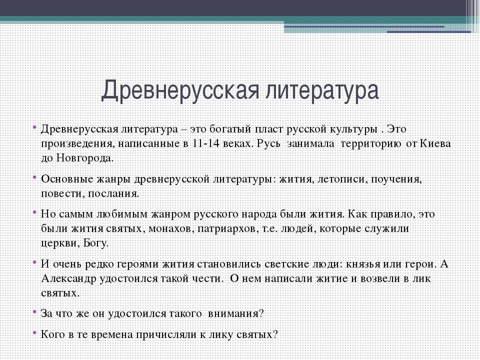 Древнерусская литература Древнерусская литература – это богатый пласт русской...