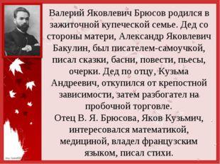 Валерий Яковлевич Брюсов родился в зажиточной купеческой семье. Дед со сторон